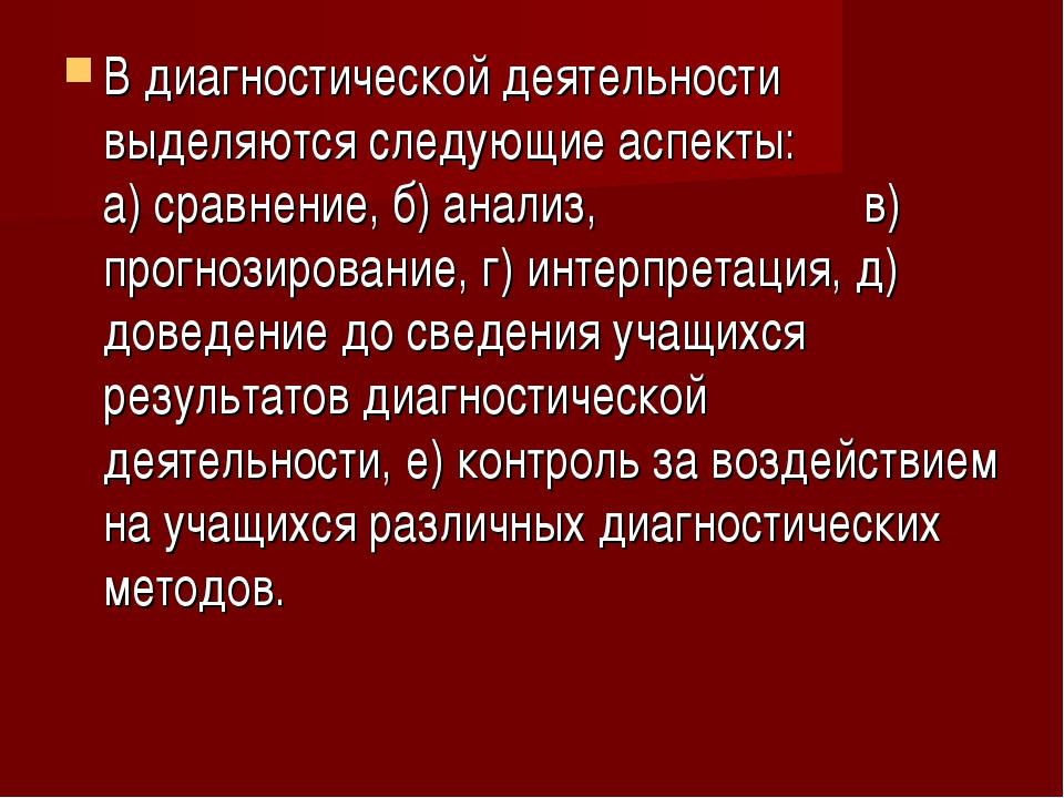 В диагностической деятельности выделяются следующие аспекты: а) сравнение, б...