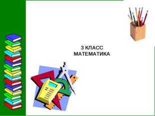 3 КЛАСС МАТЕМАТИКА