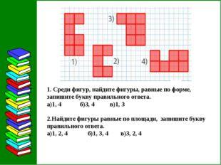 1. Среди фигур, найдите фигуры, равные по форме, запишите букву правильного о