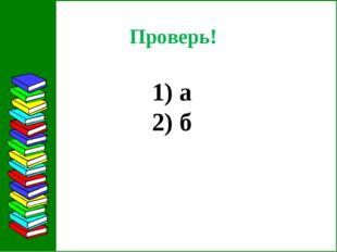 1) а 2) б Проверь!