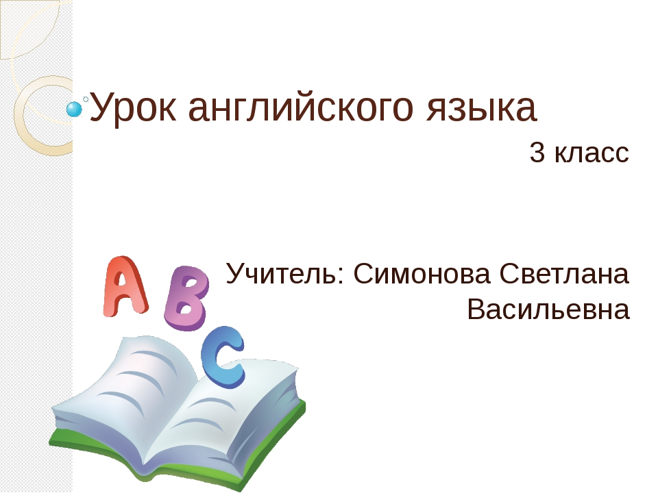 Урок английского языка 3 класс Учитель: Симонова Светлана Васильевна