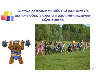 * Система деятельности МКОУ «Анахинская о/о школа» в области охраны и укрепле