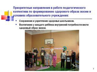 * Приоритетные направления в работе педагогического коллектива по формировани