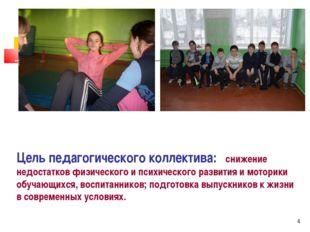 * Цель педагогического коллектива: снижение недостатков физического и психиче