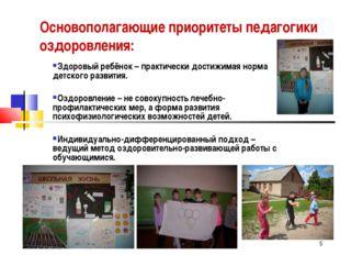 * Основополагающие приоритеты педагогики оздоровления: Здоровый ребёнок – пра