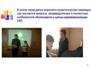 * В школе проводятся психолого-педагогические семинары, где изучаются вопросы