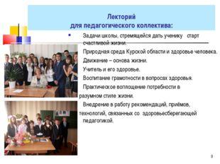 * Лекторий для педагогического коллектива: Задачи школы, стремящейся дать уче