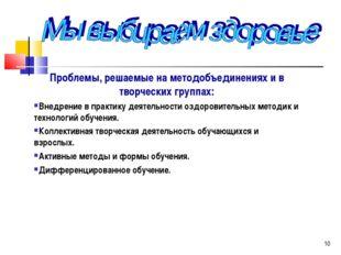 * Проблемы, решаемые на методобъединениях и в творческих группах: Внедрение в
