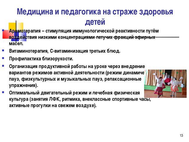 * Медицина и педагогика на страже здоровья детей Аромотерапия – стимуляция им...