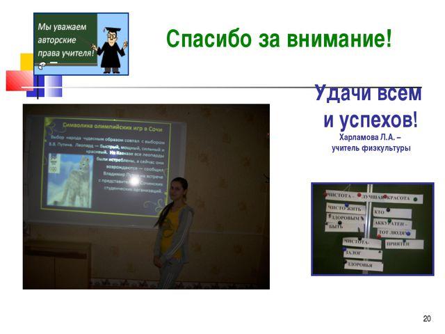 * Спасибо за внимание! Удачи всем и успехов! Харламова Л.А. – учитель физкуль...