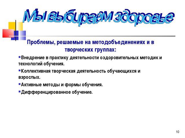 * Проблемы, решаемые на методобъединениях и в творческих группах: Внедрение в...