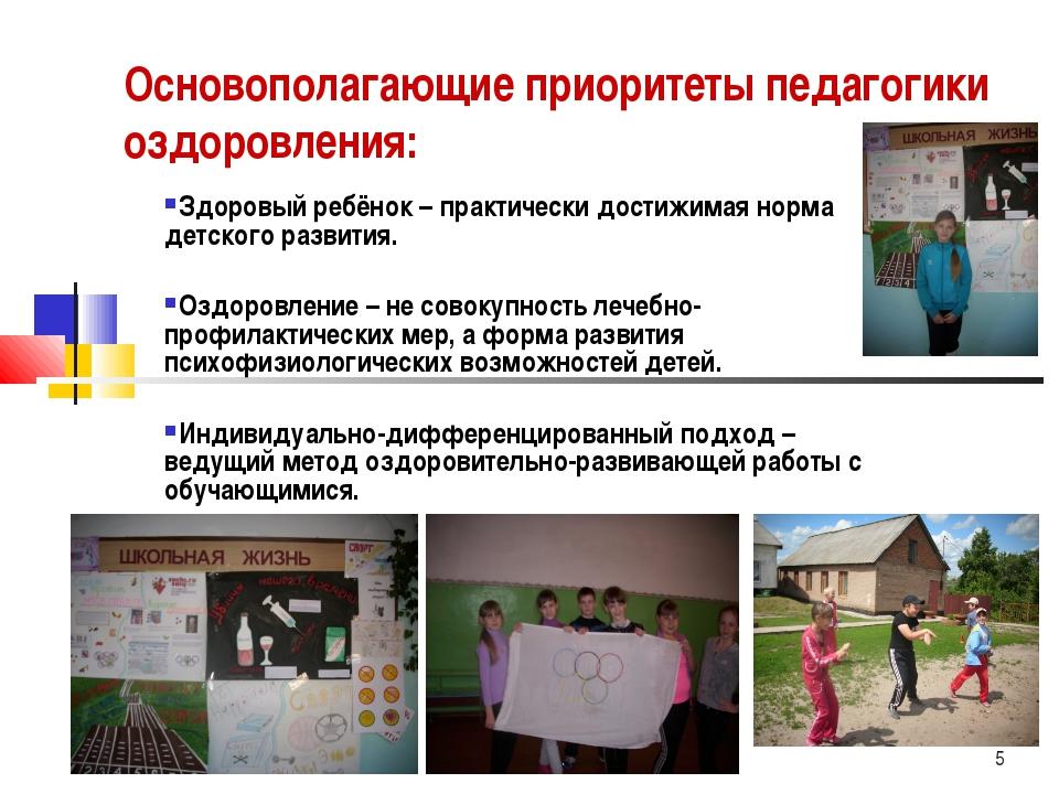 * Основополагающие приоритеты педагогики оздоровления: Здоровый ребёнок – пра...