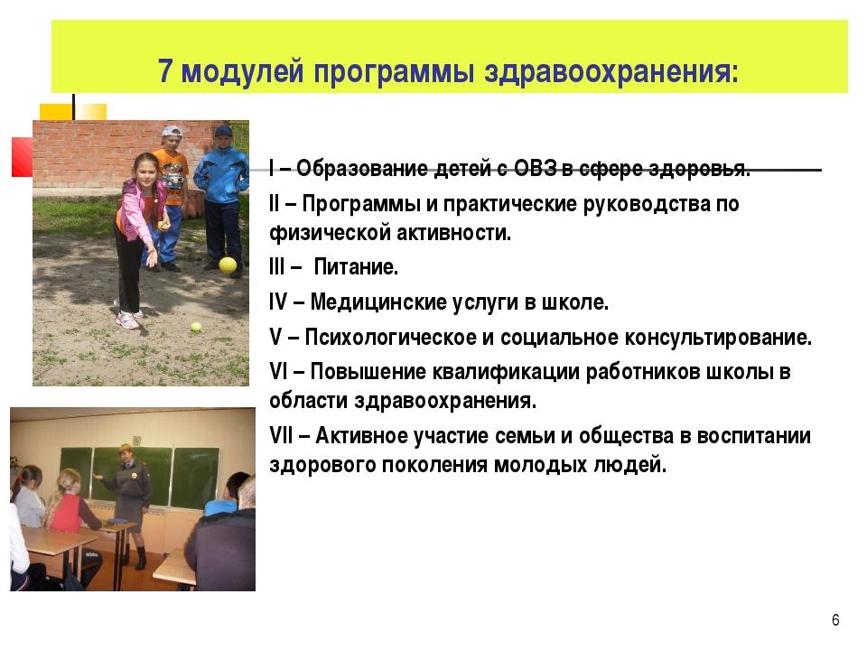 * 7 модулей программы здравоохранения: I – Образование детей с ОВЗ в сфере зд...