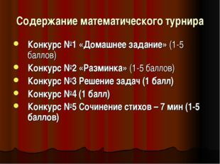 Содержание математического турнира Конкурс №1 «Домашнее задание» (1-5 баллов)