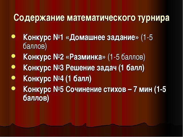 Содержание математического турнира Конкурс №1 «Домашнее задание» (1-5 баллов)...