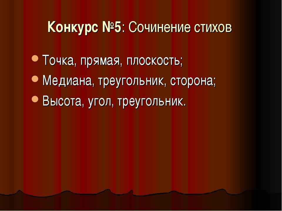 Конкурс №5: Сочинение стихов Точка, прямая, плоскость; Медиана, треугольник,...