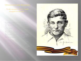 Степанов Александр Михайлович Погиб в возрасте 20 лет. Самый младший из сынов