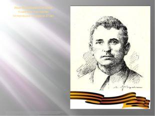 Иван Михайлович Степанов Коммунист. Расстрелян гитлеровцами в возрасте 27 лет