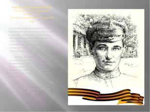 Александр Михайлович Степанов Расстрелян белогвардейцами в возрасте 17 лет Эт