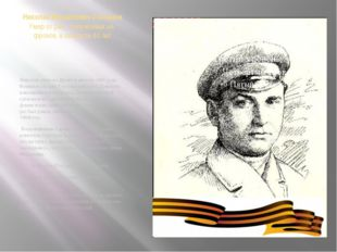 Николай Михайлович Степанов Умеротран, полученныхна фронте, ввозрасте6