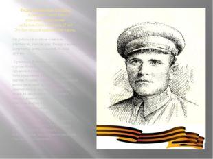 Федор Михайлович Степанов Коммунист. Погиб в бою с японскими захватчик