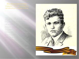Илья Михайлович Степанов Коммунист. Погиб в танковом бою на Курской дуге в во