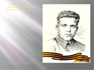 Павел Михайлович Степанов Коммунист. Пропал без вести на Брянском фронте в во