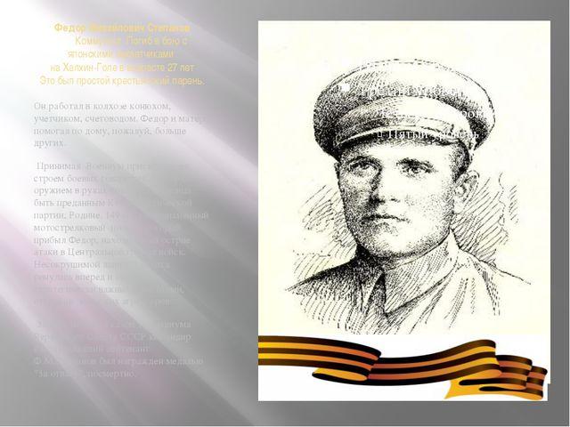 Федор Михайлович Степанов Коммунист. Погиб в бою с японскими захватчик...