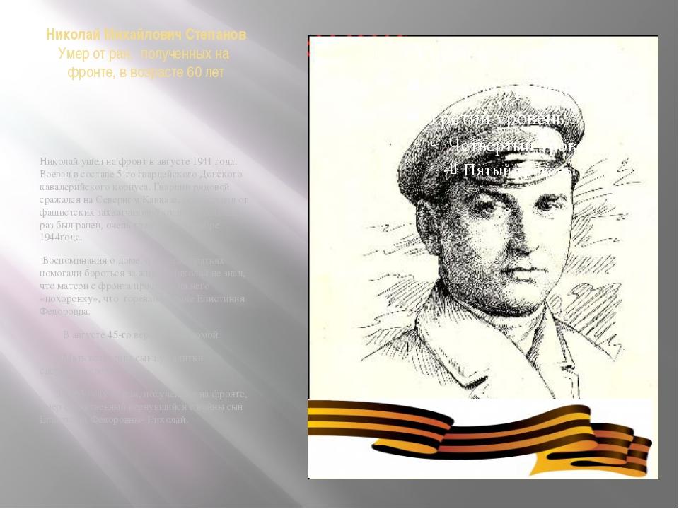 Николай Михайлович Степанов Умеротран, полученныхна фронте, ввозрасте6...