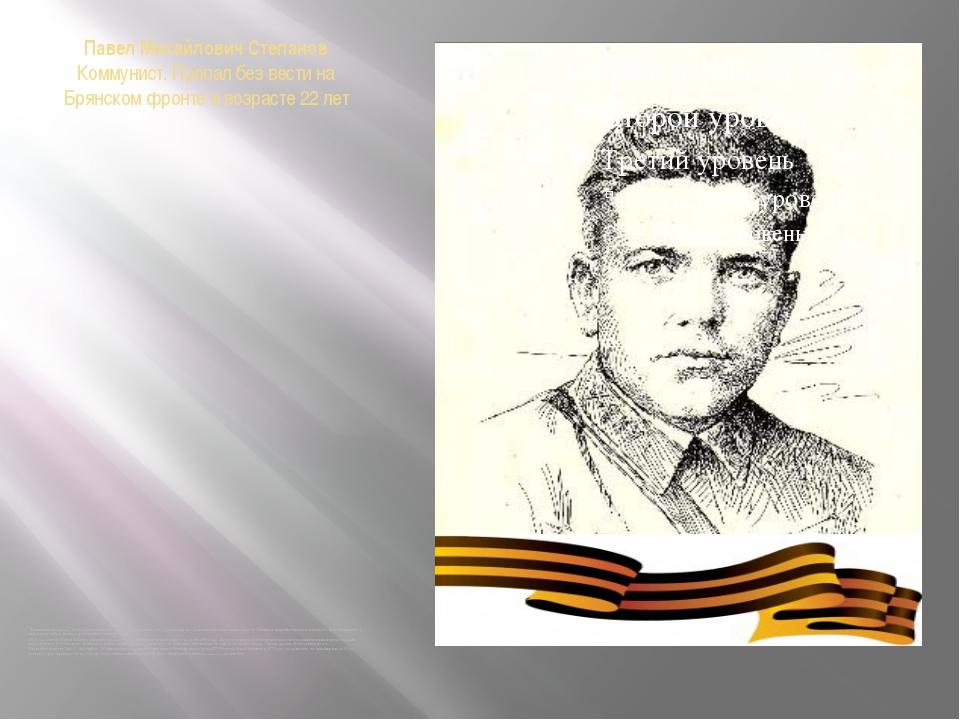 Павел Михайлович Степанов Коммунист. Пропал без вести на Брянском фронте в во...