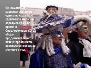 * Венецианский карнавал считается одним из старейших карнавалов мира: он заро