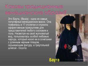 Это Баута, (Bauta) - одна из самых популярных венецианских масок. Она появила