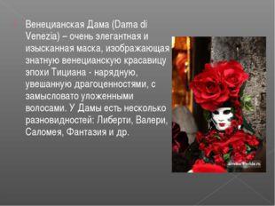 Венецианская Дама (Dama di Venezia) – очень элегантная и изысканная маска, из