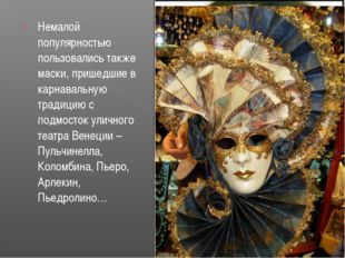 Немалой популярностью пользовались также маски, пришедшие в карнавальную трад