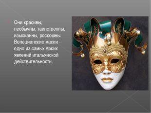 Они красивы, необычны, таинственны, изысканны, роскошны. Венецианские маски