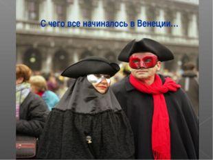С чего все начиналось в Венеции…