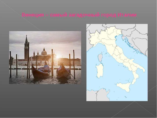 Венеция – самый загадочный город Италии