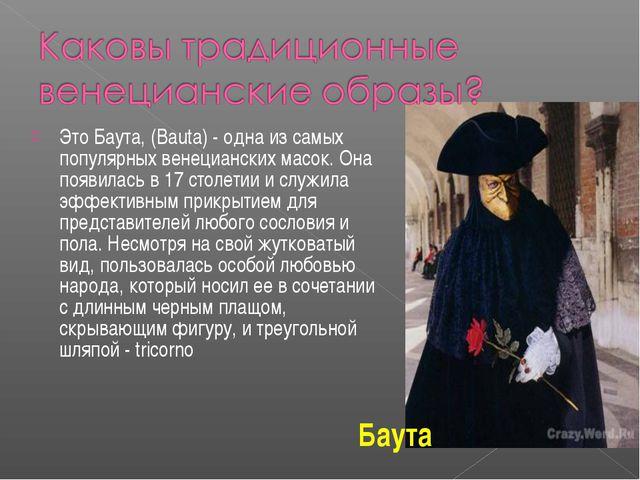 Это Баута, (Bauta) - одна из самых популярных венецианских масок. Она появила...