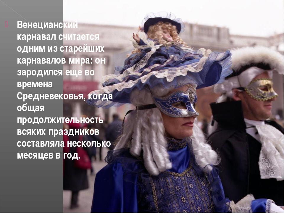 * Венецианский карнавал считается одним из старейших карнавалов мира: он заро...