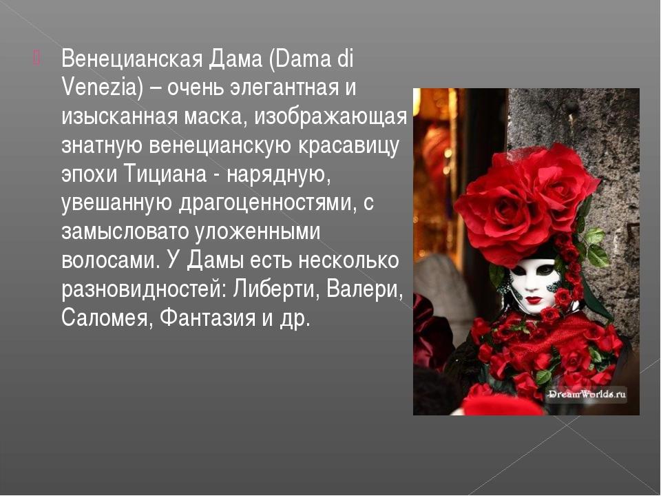Венецианская Дама (Dama di Venezia) – очень элегантная и изысканная маска, из...