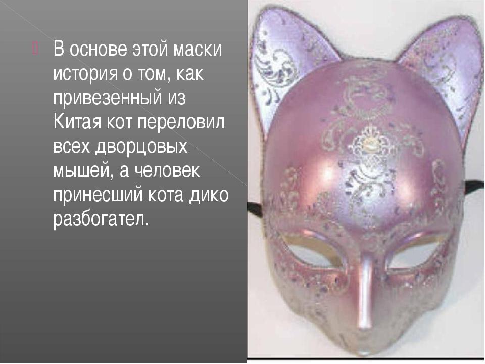 В основе этой маски история о том, как привезенный из Китая кот переловил все...
