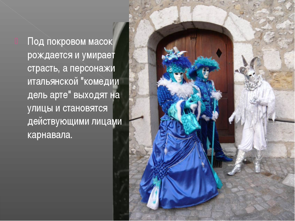 """Под покровом масок рождается и умирает страсть, а персонажи итальянской """"ко..."""