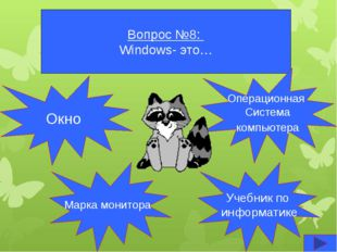 Вопрос №8: Windows- это… Окно Марка монитора Учебник по информатике Операцион