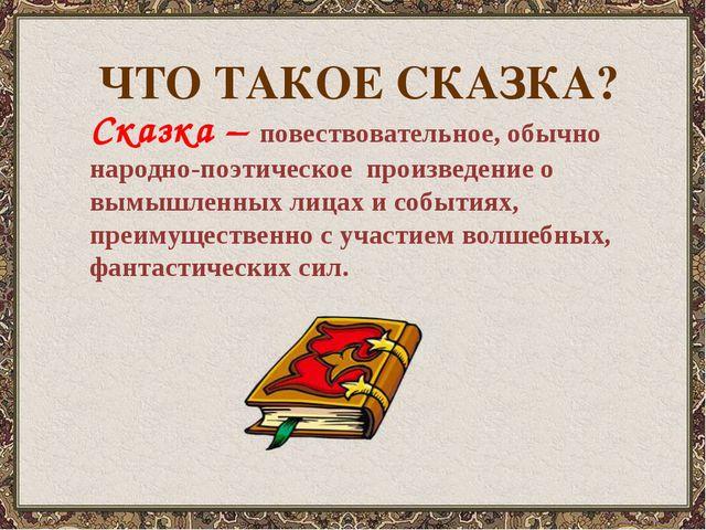 ЧТО ТАКОЕ СКАЗКА? Сказка – повествовательное, обычно народно-поэтическое прои...