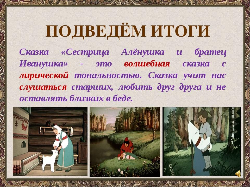 Сказка «Сестрица Алёнушка и братец Иванушка» - это волшебная сказка с лириче...