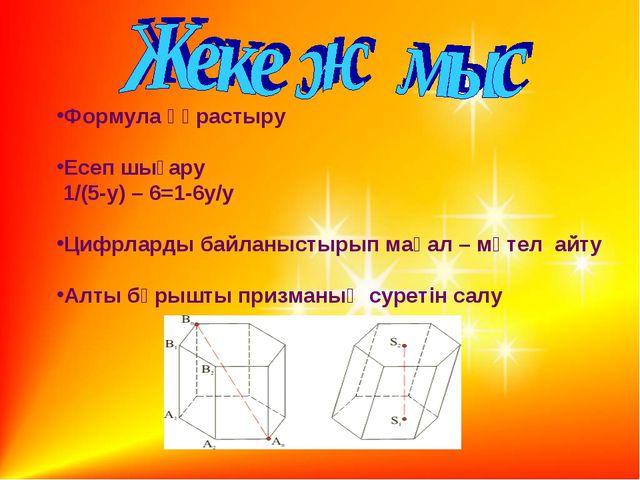 Формула құрастыру Есеп шығару 1/(5-у) – 6=1-6у/у Цифрларды байланыстырып мақа...