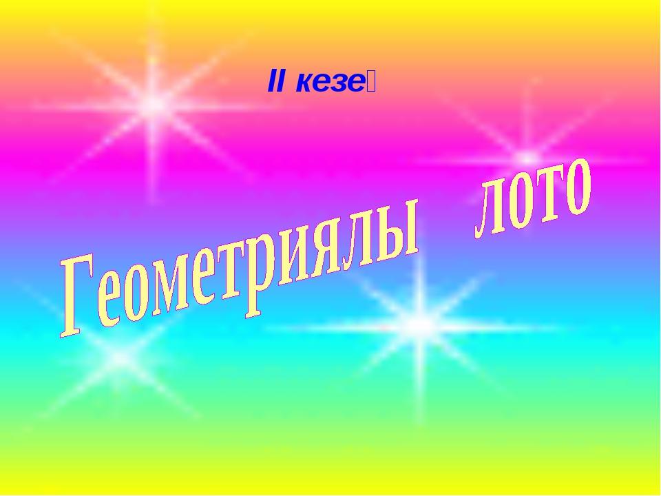 ІІ кезең