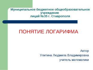 Муниципальное бюджетное общеобразовательное учреждение лицей №35 г. Ставропол
