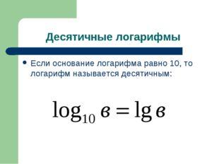 Десятичные логарифмы Если основание логарифма равно 10, то логарифм называетс