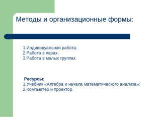 Методы и организационные формы: 1.Индивидуальная работа; 2.Работа в парах; 3.